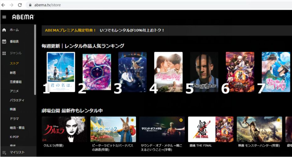 download and save anime video from AbemaTV